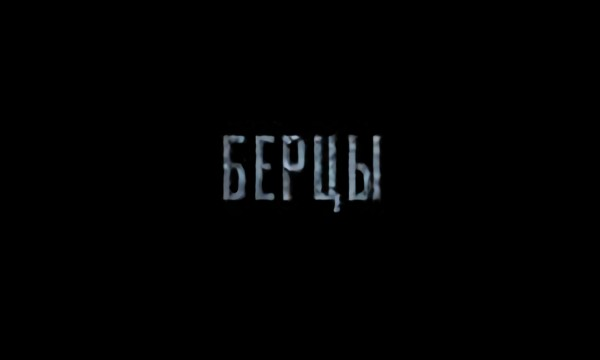Unkle - When Things Explode, Restless Видео: Берцы Автор: Madfield Рейтинг: 4.5