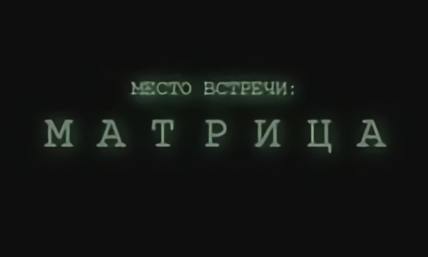 Dj Кефир и Арсентьев - Мурка (Место встречи изменить нельзя) Video: Matrix Автор: SandY Rating: 4.6
