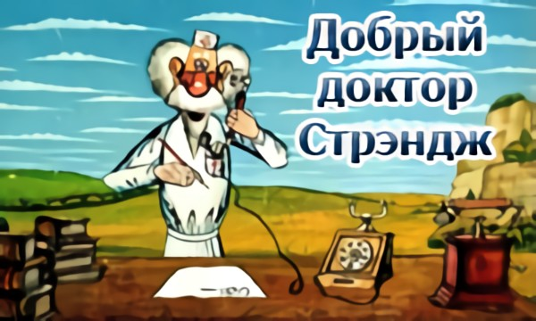 Author: Proxy Video: Доктор Айболит